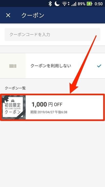 JapanTaxi_初回限定1,000円OFFクーポンを利用する