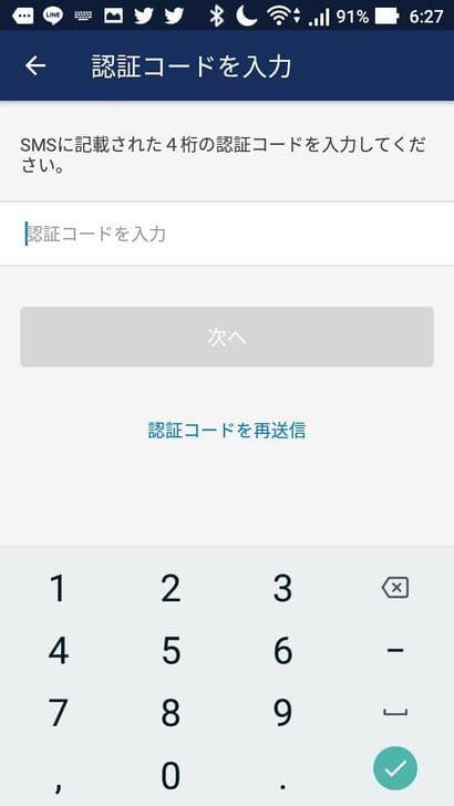 JapanTaxiアプリ_登録方法