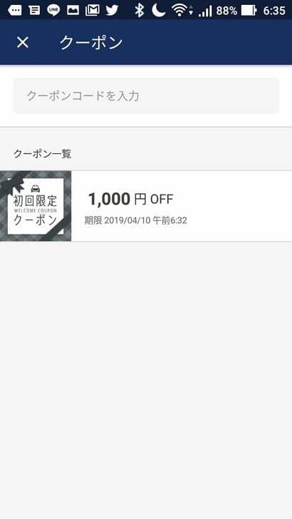 JapanTaxiアプリ_初回限定クーポンコードの確認方法