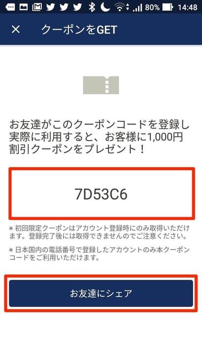 JapanTaxiアプリをお友達に紹介してクーポンGET2