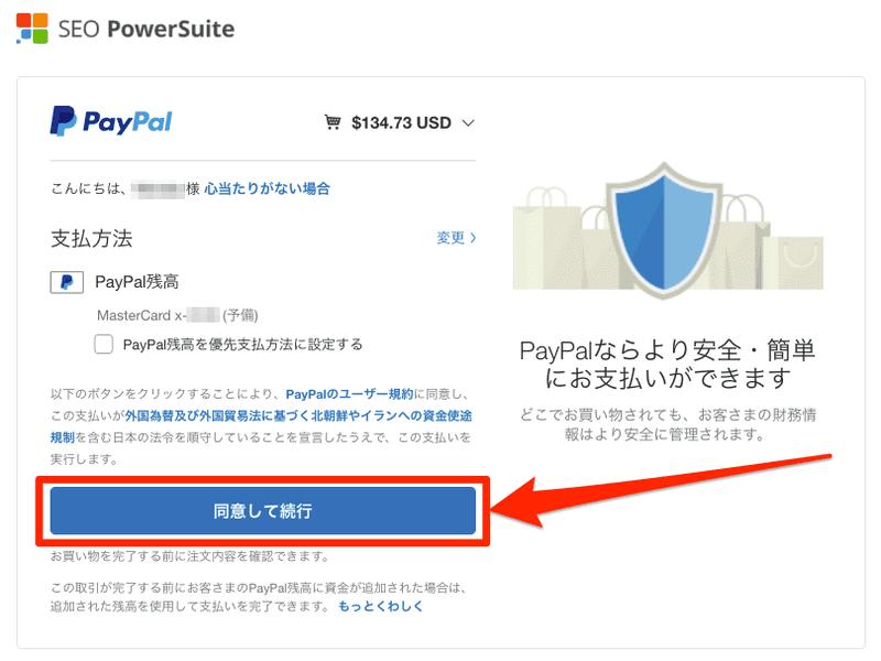 PayPalチェックアウト_支払いの確認