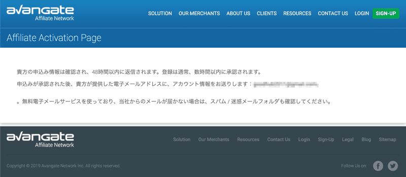 Affiliate_Activation_Page_登録完了