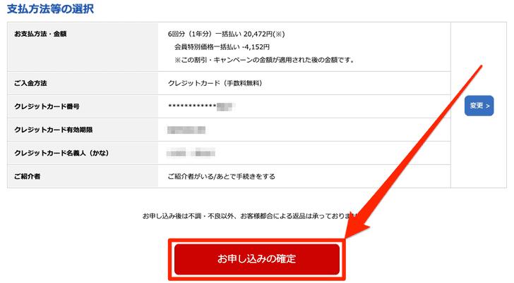「こどもちゃれんじEnglish」入会申込の手順_入力内容の確認___お申し込み