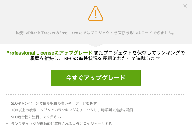 Rank_Tracker_Professional_Licenseにアップグレード