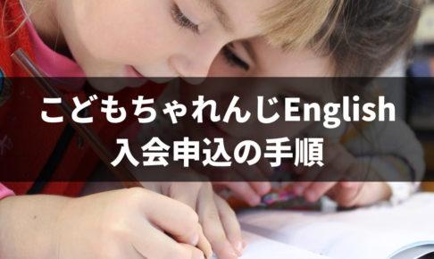 こどもちゃれんじEnglish 入会申込の手順 (1)