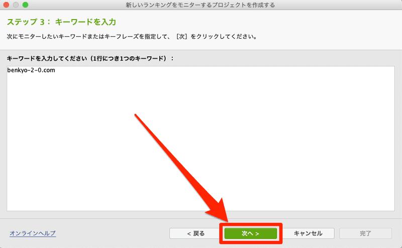 Rank_Tracker_新規プロジェクト_キーワードを入力
