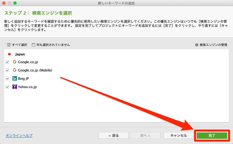 Rank_Tracker_新しいキーワードの追加_検索エンジンを選択