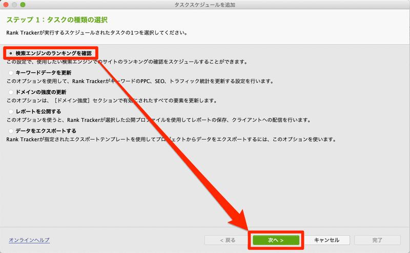Rank_Tracker_タスクスケジュールを追加_タスクの種類の選択
