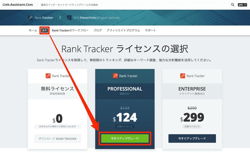 Rank_Tracker_ライセンスの選択