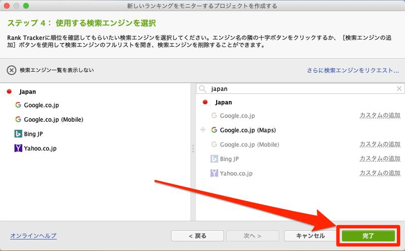 Rank_Tracker_新規プロジェクト_使用する検索エンジンを選択_完了