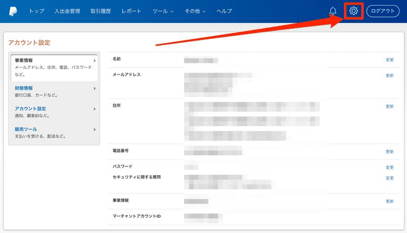 PayPalプロフィール