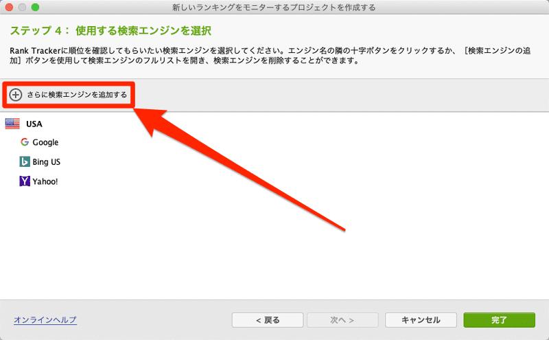 Rank_Tracker_新規プロジェクト_使用する検索エンジンを選択