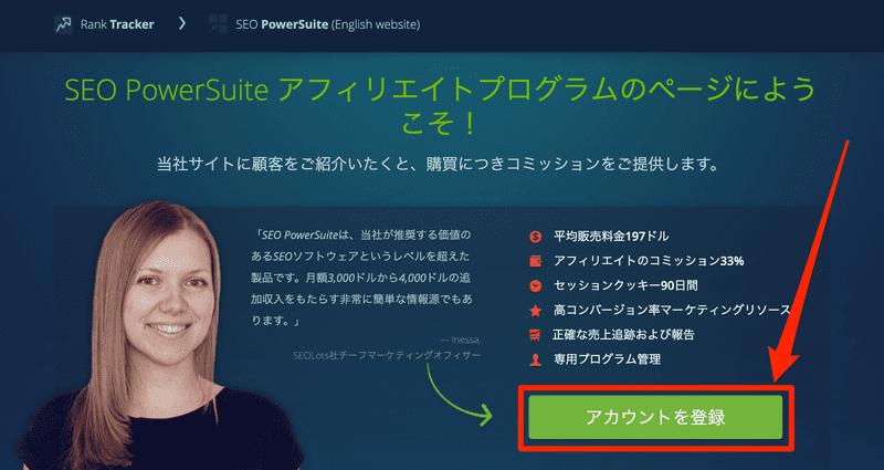 SEO_PowerSuite_アフィリエイトプログラム_アカウント登録