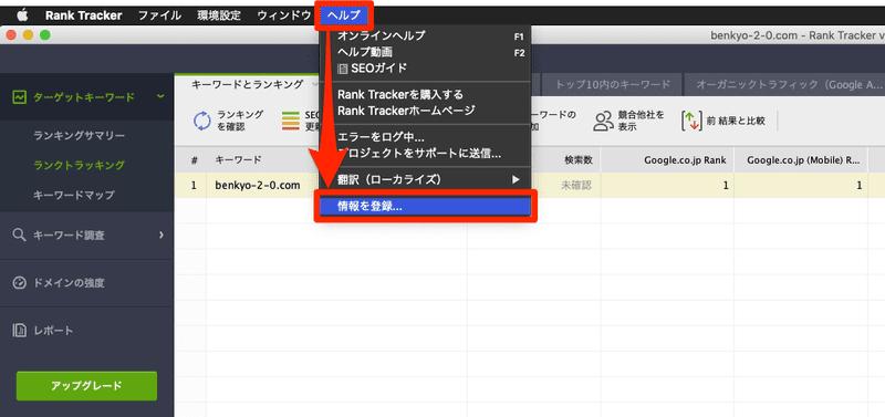 Rank_Tracker_ライセンス登録