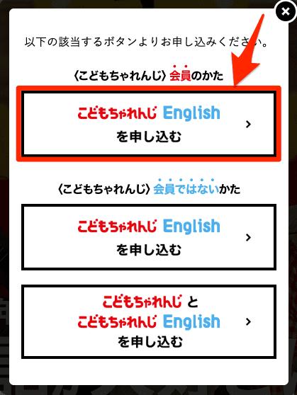 「こどもちゃれんじEnglish」入会申込の手順