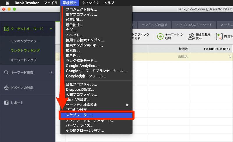 Rank_Tracker_スケジューラー