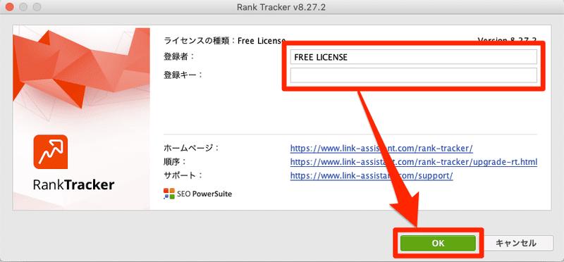 Rank_Tracker_ライセンス登録_登録者・登録キーを入力