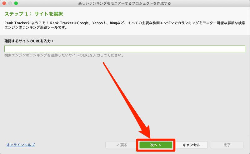 Rank_Tracker_新規プロジェクト_サイトを選択