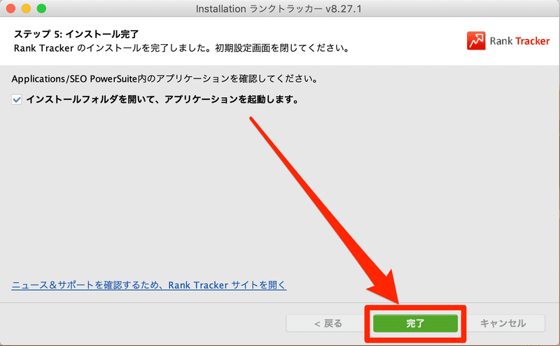 Rank_Tracker_インストール完了