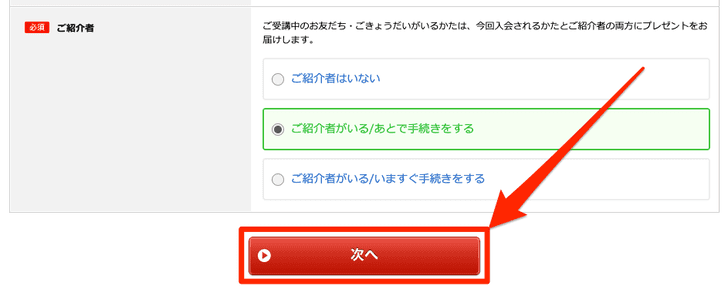 「こどもちゃれんじEnglish」入会申込の手順_個人情報の入力|お申し込み