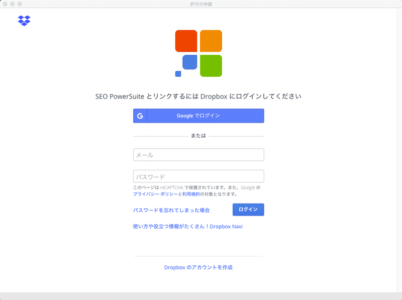 Rank_Tracker_Dropboxにログイン