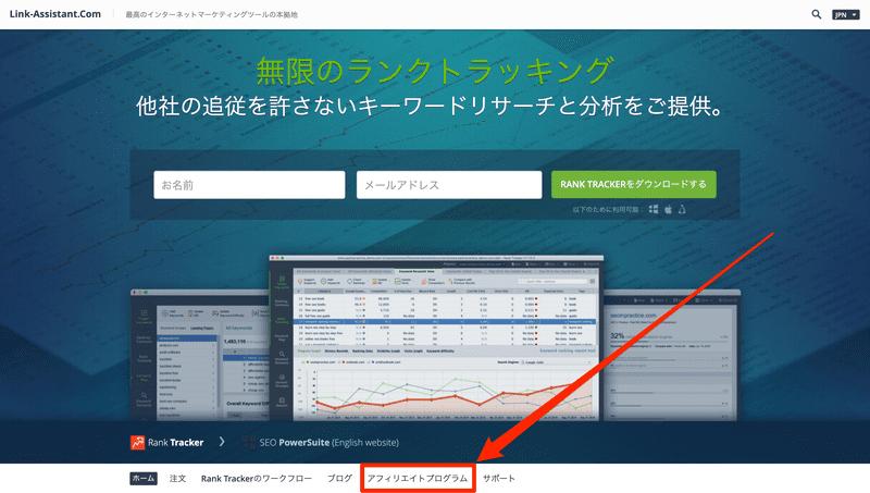 Rank_Trackerアフィリエイトプログラムに登録