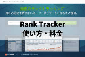 Rank Tracker 使い方・料金