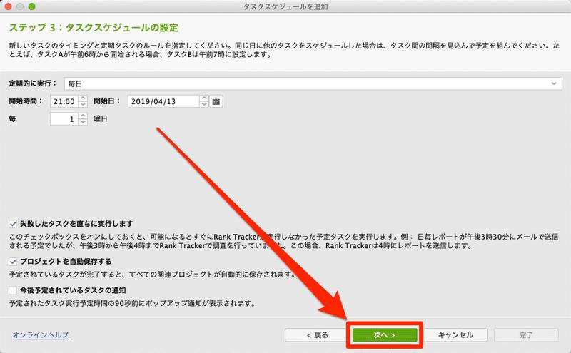 Rank_Tracker_タスクスケジュールを追加_タスクスケジュールの設定