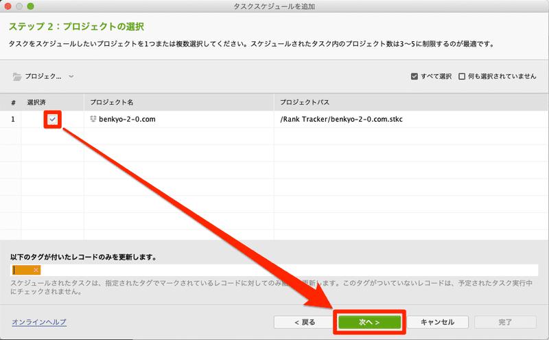 Rank_Tracker_タスクスケジュールを追加_プロジェクトの選択