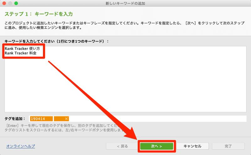 Rank_Tracker_新しいキーワードの追加_キーワードを入力