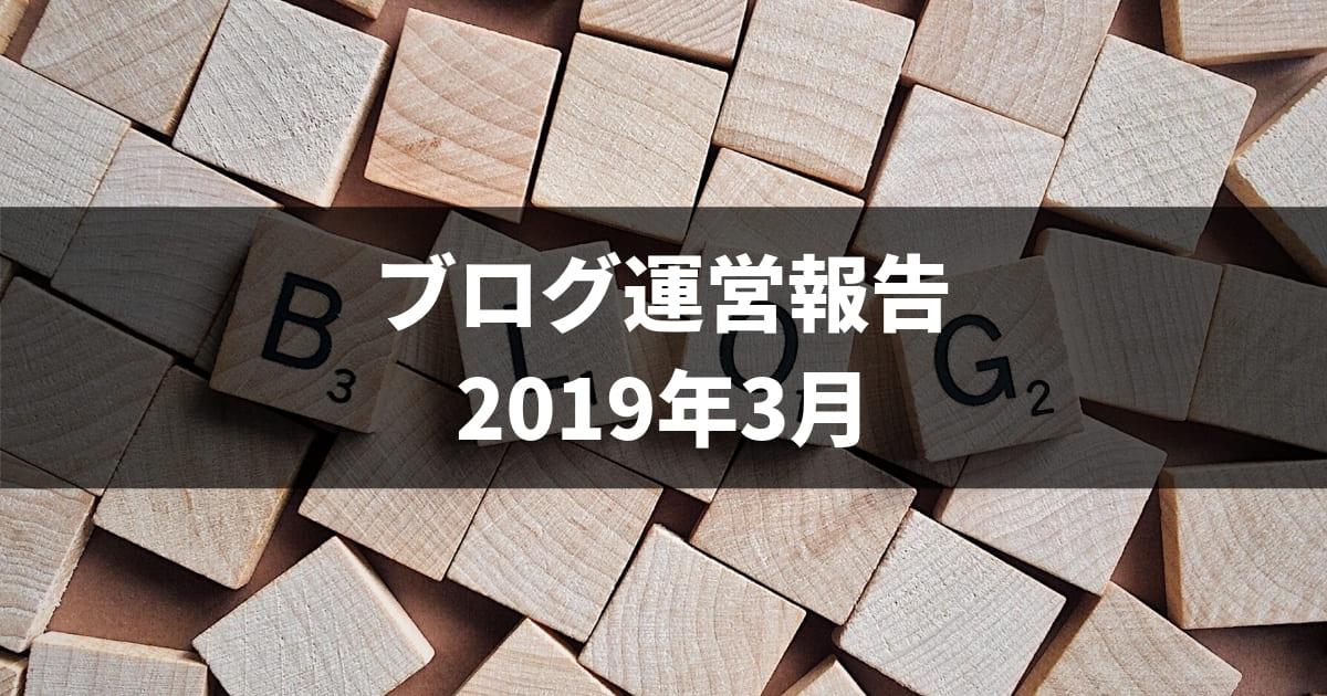 ブログ運営報告 2019年3月
