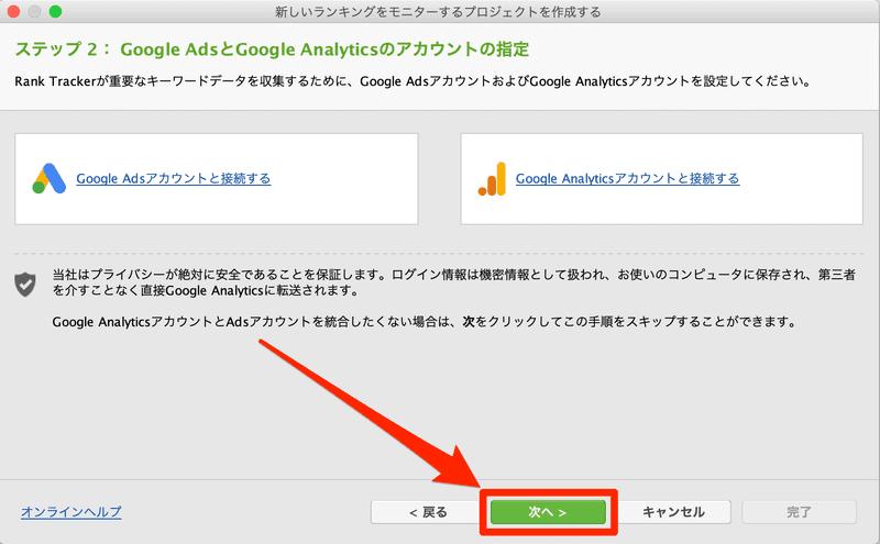 Rank_Tracker_新規プロジェクト_Google AdsとGoogle Analyticsのアカウントの設定