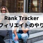 Rank Tracker アフィリエイトのやり方