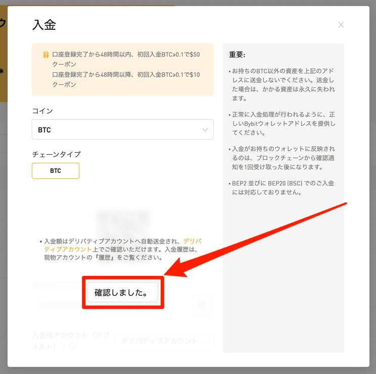 Bybitへの入金方法・反映時間