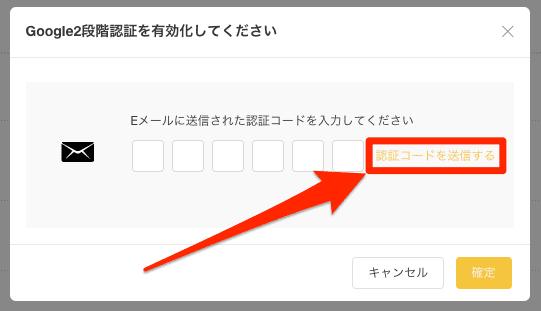 Bybit_二段階認証_認証コード