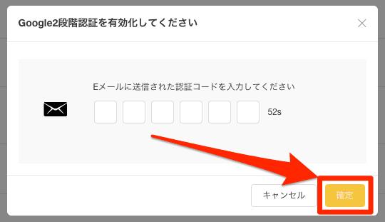 Bybit_二段階認証_認証コードを入力