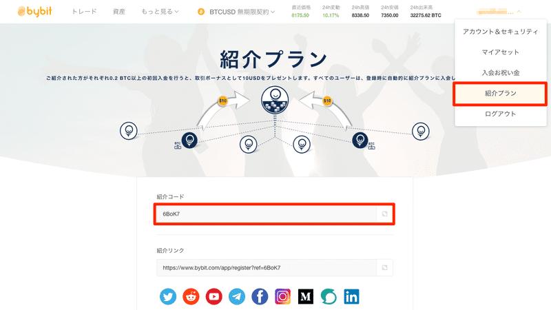 Bybit_紹介コード