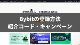 Bybitの登録方法_紹介コード・キャンペーン