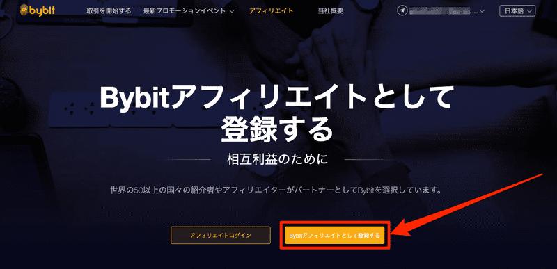 Bybitアフィリエイト登録