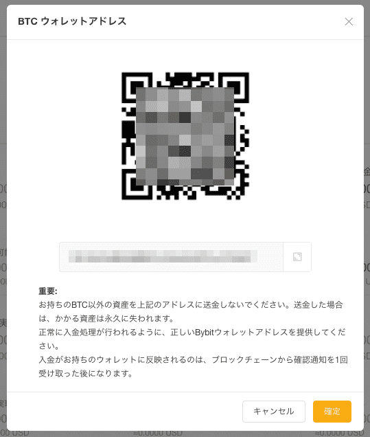Bybit_BTC ウォレットアドレス