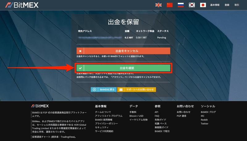 出金を保留_BitMEX