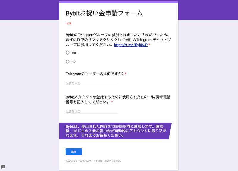 Bybitお祝い金申請フォーム
