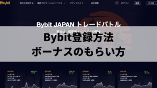 【2020年暴落でも注文できた】Bybit取引所の登録方法|ボーナスのもらい方・アフィリエイトのやり方【紹介コード「6BoK7」】