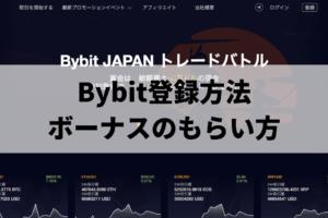 Bybit登録方法・ボーナスのもらい方