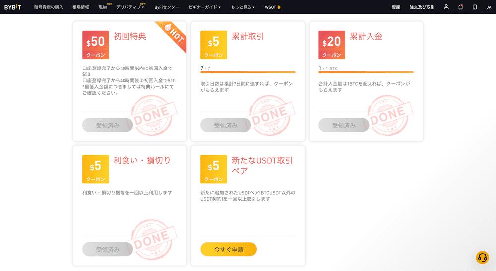 Bybit (バイビット) 特典センター