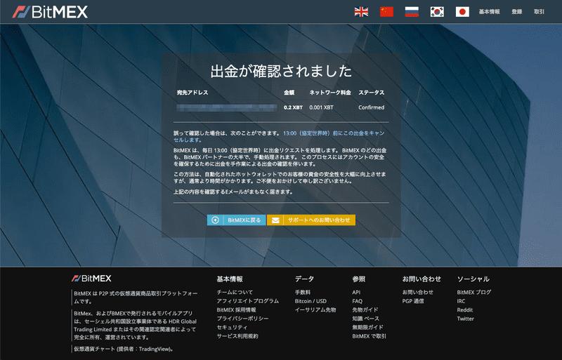 出金が確認されました_BitMEX