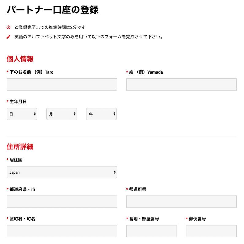 XMパートナー口座の登録_個人情報_住所詳細