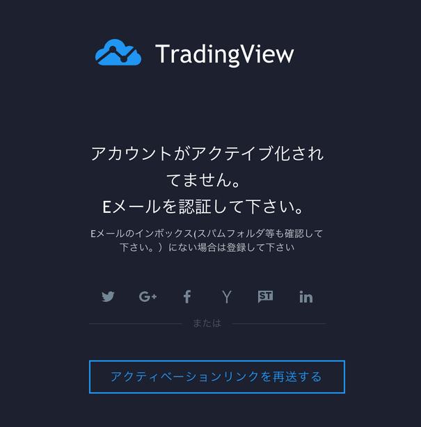 TradingView_登録_Eメール認証