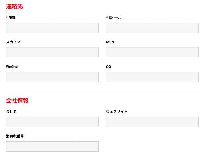 XMパートナー口座の登録_連絡先_会社情報