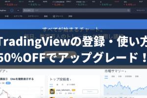 TradingViewの登録・使い方 50%OFFでアップグレード!